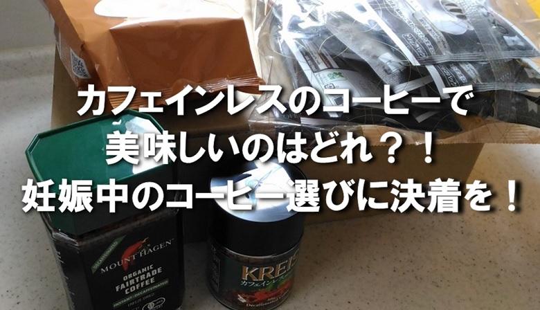 カフェインレスのコーヒーで美味しいのはどれ?